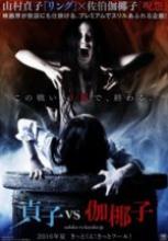 Sadako ve Kayako film izle