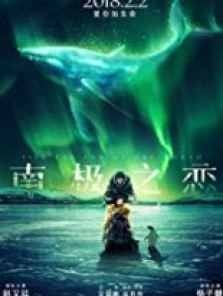 Till the End of the World film izle